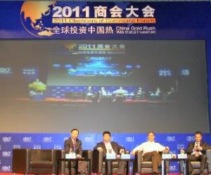 应对全球投资中国热--商会大会在沪隆重召开