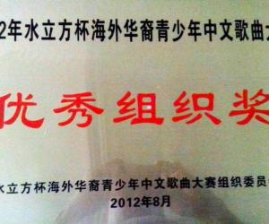 """全球""""水立方杯""""海外华裔青少年中文歌曲大赛圆满落幕"""
