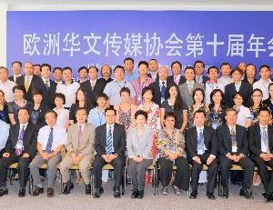 第10届欧洲华文传媒协会年会在维也纳举行